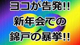 関ジャニ∞横山裕、新年会で起こった錦戸亮の暴挙を告発!! 関ジャニ☆チ...