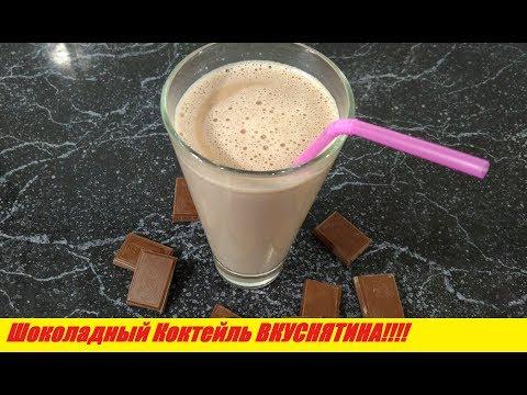 Как сделать шоколадный молочный коктейль в домашних условиях