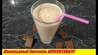 Шоколадный Коктейль Рецепт! Вкуснейший Коктейль Согреет в Зимнюю Пору/Chocolate Cocktail Recipe!