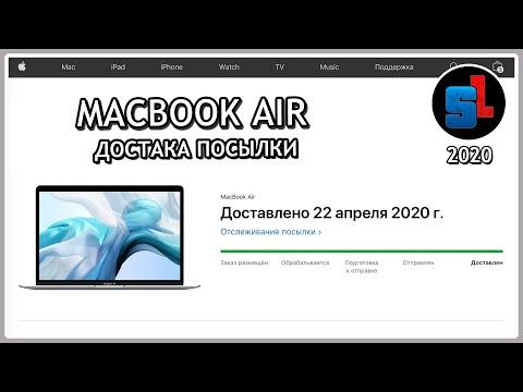 MacBook Air 2020 // ИСТОРИЯ ДОСТАВКИ ПОСЫЛКИ