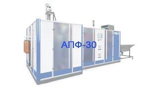 Автоматична видувна машина АПФ-30 для ПЕТ кегів 20.0 – 30.0 л, 120 -250 бут./годину