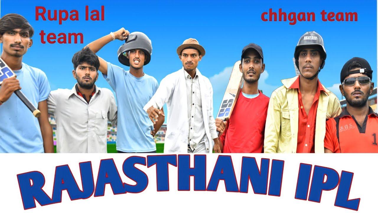 Download Rajasthani Ipl - ROK Drama