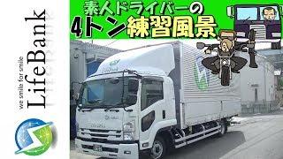 素人ドライバーの4トントラック練習風景