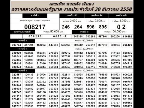 ตรวจหวย 30/12/58 ตรวจสลากกินแบ่งรัฐบาล วันที่ 30 ธันวาคม 2558