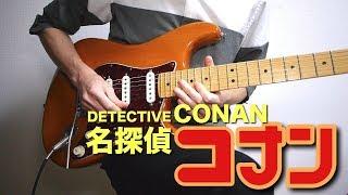 名探偵コナン「メインテーマ」をギターで弾いてみた-Detective Conan Main Theme