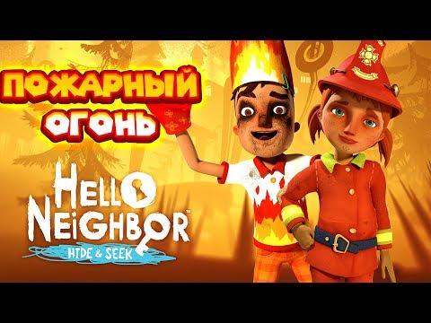 ПРИВЕТ СОСЕД ПРЯТКИ АКТ 3 ВСЕ В ОГНЕ Hello Neighbor Hide and Seek Пожар и пожарный