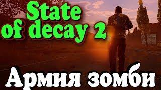 Армия зомби и выживание банды в State of Decay 2