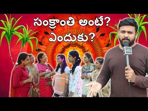 #Sankranthi #Sambaralu #MGB #MGBMall #Nellore ||SANKRANTHI || ANTE? || ENDUKU? ||