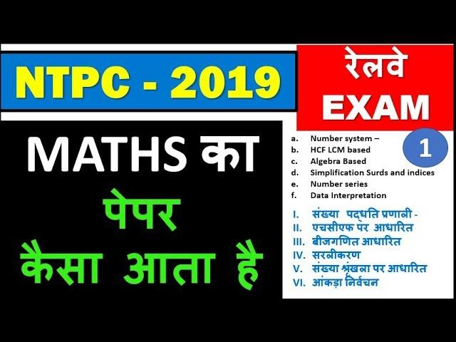 रेलवे NTPC  MATHS का पेपर  कैसा आता है || RRB NTPC 2019 (देखे पूरा solution  वीडियो )