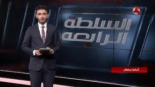 السلطة الرابعة 11 - 10 - 2018 | تقديم اسامة سلطان | يمن شباب