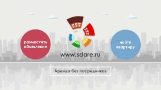 Сдать квартиру без посредников Sdare.ru(Сайт Sdare.ru — это сервис, который помогает снять или сдать жильё без посредников. Здесь можно разместить..., 2017-02-19T08:02:14.000Z)