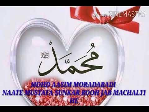 Naate Mustafa sunkar Mohd Aasim Moradabadi