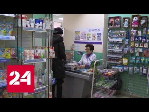 Медицинские маски в дефиците: российских аптеках тотальные проверки - Россия 24