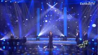 Eurovision 2013 Israel: Moran Mazor - Only For Him מורן מזור - רק בשבילו