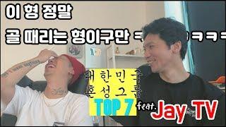 [랭크쇼] 대한민국 혼성 그룹 안무 Top 7 feat. Jay TV