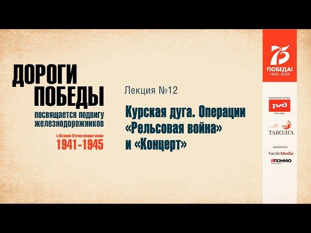 Курская дуга. Операции «Рельсовая война» и «Концерт»