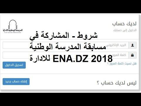 التسجيل لمسابقة المدرسة الوطنية للادارة 2018 services.interieur.gov ...