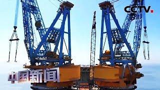 [中国新闻] 中国珠江口盆地累计生产油气3亿吨   CCTV中文国际