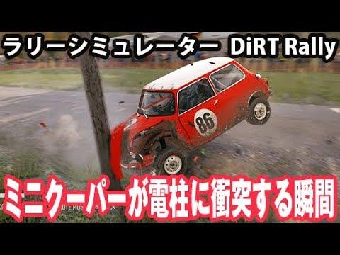 【DiRT Rally】ミニクーパーが電柱に衝突する瞬間【アフロマスク】