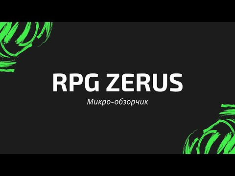 Предрелиз - Zerus обзор\мнение