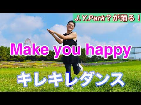 J.Y.Park?が踊るMake you happy