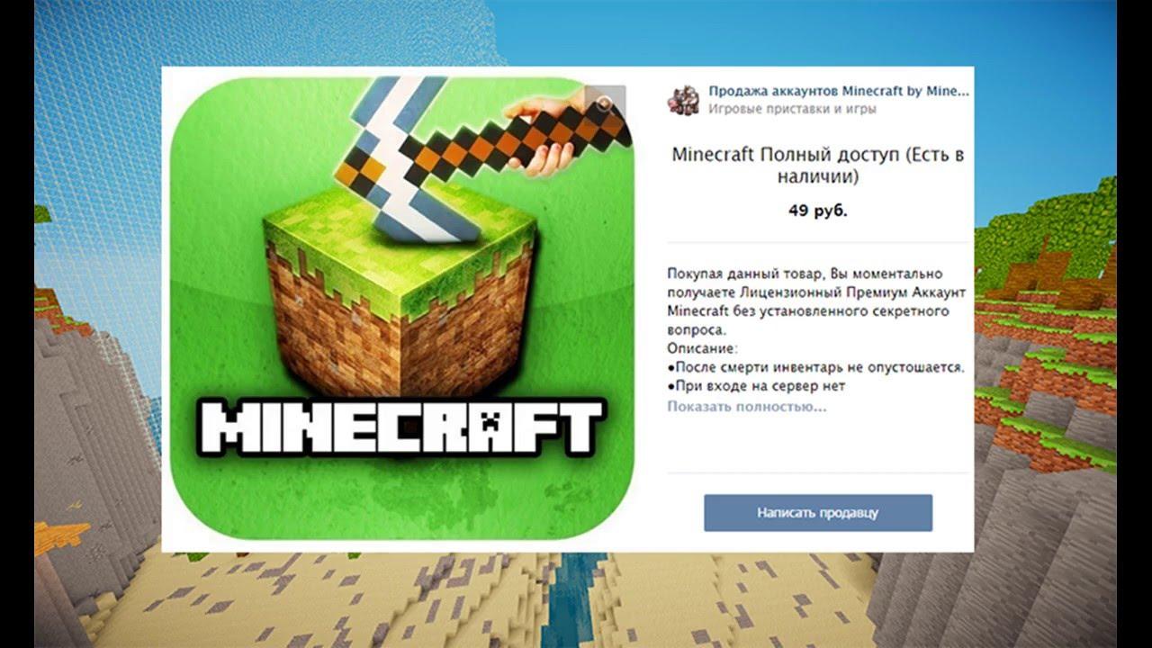 купить лицензию майнкрафт за 30 рублей с полным доступом навсегда #4