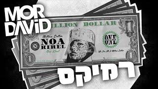 נועה קירל - מיליון דולר - מור דוד רמיקס - MOR DAVID Remix