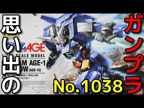 1038 HG 1/144 ガンダムAGE-1 スパロー   『機動戦士ガンダムAGE』