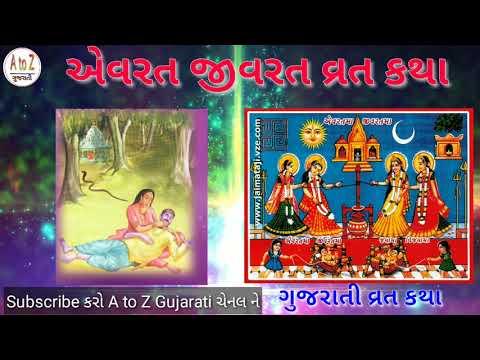Aevarat Jivarat Vrat Katha  Gujarati Vrat Katha