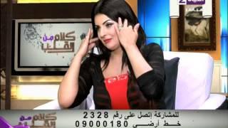 كلام من القلب - حلقة الأحد 13-9-2015 - أعراض حموضة الدم - Kalam men El qaleb