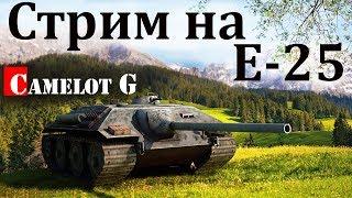 Как фармит блоха без према: Стрим на Е-25  World of Tanks Camelot G прямая трансляция.