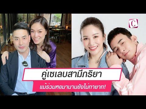 [Celeb Online] คู่เซเลบสามีภริยาความรักยังหวาน แม้ร่วมหอมานานและยังไม่มีทายาท!