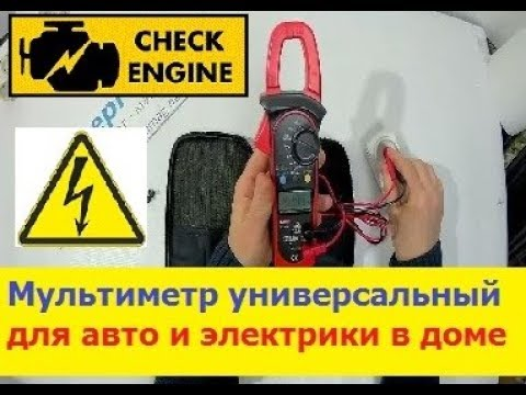 Мультиметр для электрика,автомобильный,токовые клещи,UNI T,видеобзор,школа электрика