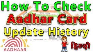 How To Check Aadhar Card Update History | Aadhar Card Update Status | In Hindi/Urdu |