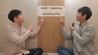 [COVER] 친형제가 부르는 아이유 - Celebrity  ㅣ  COVER BY 9194