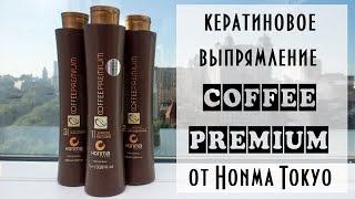 Технология кератинового выпрямления Coffee Premium от Honma Tokyo
