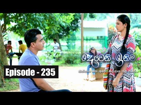 Deweni Inima   Episode 235 29th December 2017