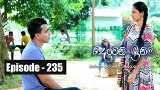 Deweni Inima | Episode 235 29th December 2017 Thumbnail