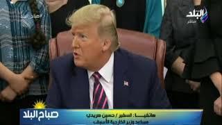 السفير حسين هريدي: احتمالية عزل دونالد ترامب ضئيلة