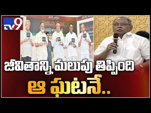 "KVP Ramachandra Rao speech at Undavalli Arun Kumar's ""YSR tho"" book launch - TV9"