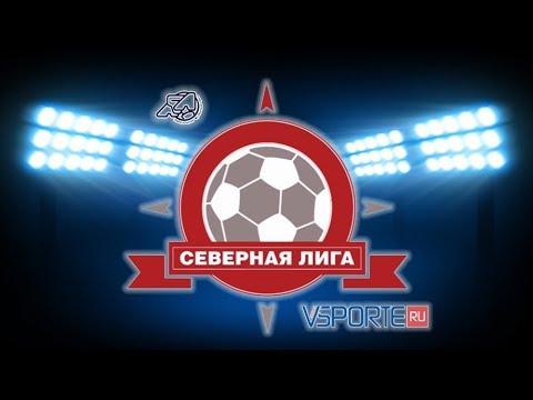 ЛФЛ Север. Сезон-19/20 | Волна - Северный Альянс | 25.01.20