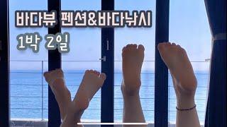 [CHAEN여행브이로그] 오션뷰 펜션 & 바다낚…
