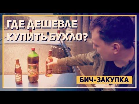 Где дешевле покупать алкоголь?