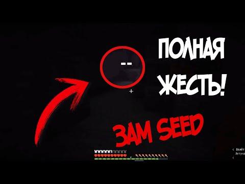 3AM Seed Minecraft| НЕ ИГРАЙТЕ В ЭТОТ СИД В 3 ЧАСА НОЧИ !!!/ Minecraft #3