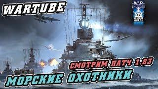 СМОТРИМ ПАТЧ 1.83 в War Thunder! Морская охота!
