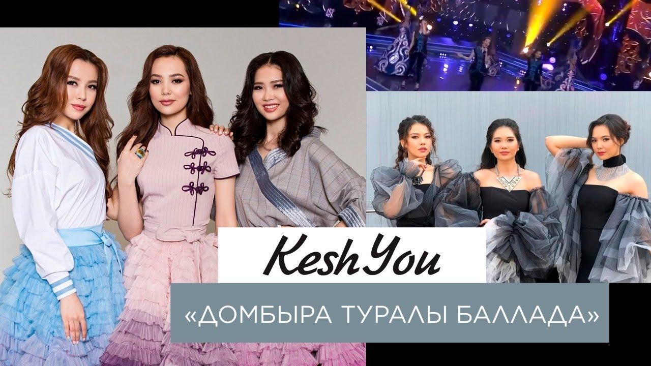 KeshYou – «Домбыра туралы баллада»