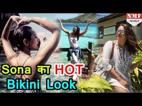 """नहीं देखा होगा Sonakshi Sinha का ऐसा """"BIKINI"""" Look"""