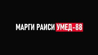 МАРГИ РАИСИ УМЕД 88 ⁕ ИЗЗАТ АМОН ⁕ ШАРОФИДДИН ГАДОЕВ ⁕ ОЗОДИ ⁕ МИЛЛАТИ ТОЧИК