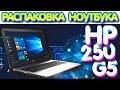 Распаковка ноутбука HP 250 G5 (W4N53EA) Black из Rozetka.com.ua