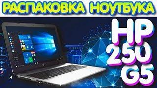 Розпакування ноутбука HP 250 G5 (W4N53EA) Black з Rozetka.com.ua